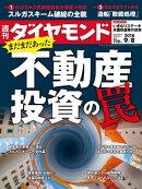 週刊ダイヤモンド 18年9月8日号