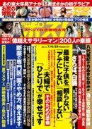 週刊ポスト 2021年 7月16日・23日号