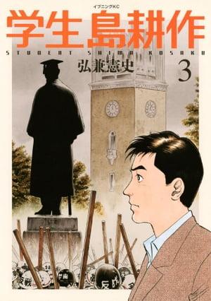 学生 島耕作3巻【電子書籍】[ 弘兼憲史 ]