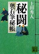 秘闘 奥右筆秘帳(六)