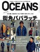 OCEANS(オーシャンズ) 2016年2月号