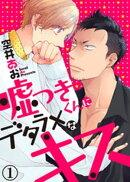【特典付き合本】嘘つきくんにデタラメなキス(1)