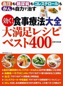 効く!食事療法大全 大満足レシピベスト400【電子書籍】