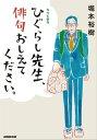 NHK俳句 ひぐらし先生、俳句おしえてください。【電子書籍】[ 堀本裕樹 ]
