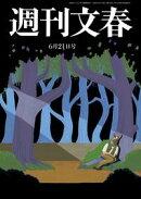 週刊文春 6月21日号