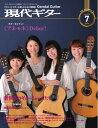 月刊現代ギター 2018年7月号 No.657【電子書籍】