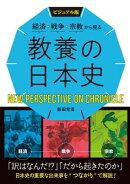 ビジュアル版 経済・戦争・宗教から見る 教養の日本史
