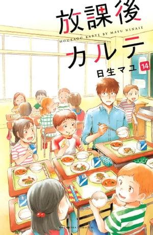放課後カルテ14巻【電子書籍】[ 日生マユ ]