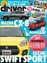 driver 2017年 11月号【電子書籍】[ driver編集部 ]