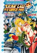スーパーロボット大戦OG ージ・インスペクターー Record of ATX Vol.7