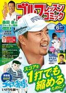 【期間限定】5/1〜6/30ゴルフレッスンコミック2018年6月号