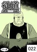 web漫画 『従道』 022