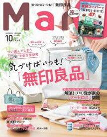 Mart 2020年10月号【電子書籍】