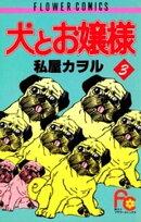 犬とお嬢様(3)