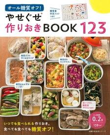 オール糖質オフ! やせぐせ作りおきBOOK123【電子書籍】