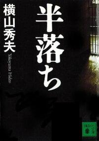 https://tshop.r10s.jp/rakutenkobo-ebooks/cabinet/1868/2000000251868.jpg?downsize=200:*