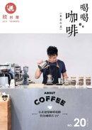 欣台灣NO.20《走走台北 喝喝咖啡》