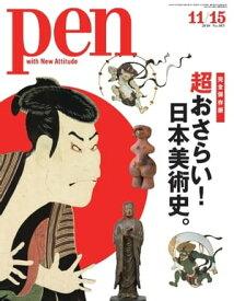 Pen 2018年 11/15号【電子書籍】