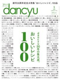 dancyu (ダンチュウ) 2021年 1月号 [雑誌]【電子書籍】[ dancyu編集部 ]