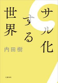 サル化する世界【電子書籍】[ 内田樹 ]