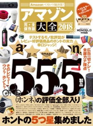 100%ムックシリーズ アマゾン大全2018【電子書籍】[ 晋遊舎 ]