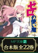 【合本版】ゼロの使い魔 全22巻