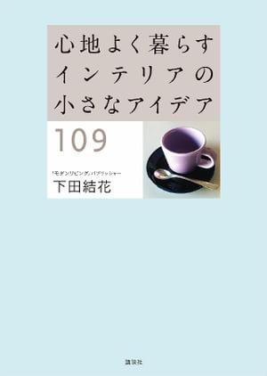 心地よく暮らす インテリアの小さなアイデア109【電子書籍】[ 下田結花 ]