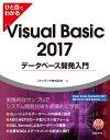 ひと目でわかるVisual Basic 2017データベース開発入門【電子書籍】[ ファンテック株式会社 ]