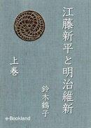 江藤新平と明治維新 上巻
