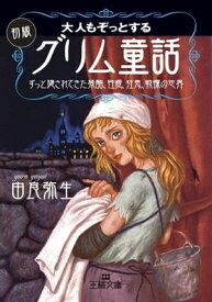 大人もぞっとする初版『グリム童話』【電子書籍】[ 由良弥生 ]