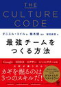 THE CULTURE CODE 最強チームをつくる方法【電子書籍】[ ダニエル・コイル ]
