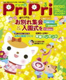 PriPri 2016年3月号