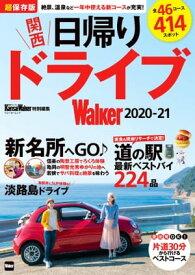 関西日帰りドライブWalker2020-21【電子書籍】[ KansaiWalker編集部 ]