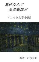 異性なんて星の数ほど(140文字小説)
