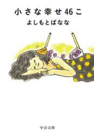 小さな幸せ46こ【電子書籍】[ よしもとばなな ]