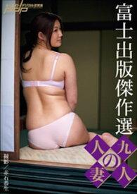 富士出版傑作選 九人の人妻【電子書籍】