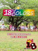 18Colors〜古着系アイドル18(Ichi-Hachi)1st電子書籍写真集〜