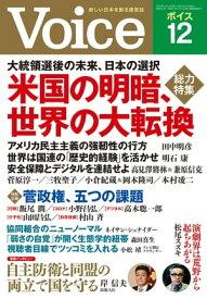 Voice 2020年12月号【電子書籍】