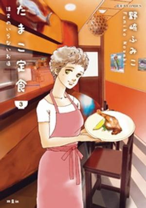 たまこ定食 注文のいらないお店 3【電子書籍】[ 野崎ふみこ ]