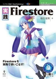 実践Firestore【電子書籍】[ 福田 雄貴 ]
