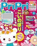 PriPri 2019年4月号