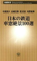 日本の鉄道 車窓絶景100選(新潮新書)