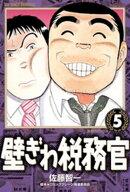 壁ぎわ税務官(5)