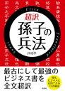 超訳 孫子の兵法【電子書籍】[ 許成準 ]