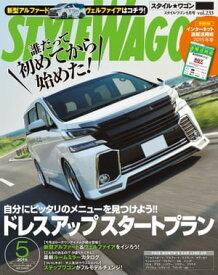 STYLE WAGON 2015年5月号【電子書籍】[ 三栄書房 ]