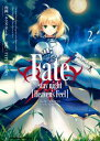 Fate/stay night [Heaven's Feel](2)【電子書籍】[ タスクオーナ ]