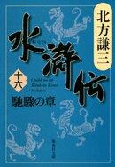 水滸伝 十六 馳驟の章