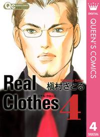 Real Clothes 4【電子書籍】[ 槇村さとる ]