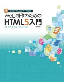 Web制作のためのHTML5入門PC/スマートフォン/タブレット対応【電子書籍】[ 狩野 祐東 ]