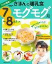 これが最新!きほんの離乳食 モグモグ期 7〜8カ月ごろ【電子書籍】[ 上田 玲子 ]